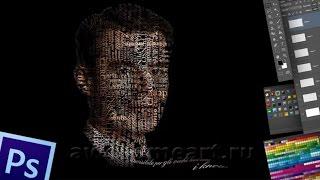 Типографический портрет — Урок Photoshop