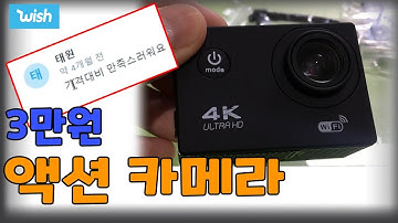 중국 wish 쇼핑몰에서 액션 카메라를 사봤습니다.