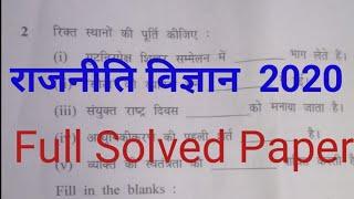 12th Political Science Solved Paper 2020 । राजनीति विज्ञान का फुल साल्व्ड पेपर 2020