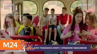 Дочь Алсу показала клип с Ержаном Максимом - Москва 24