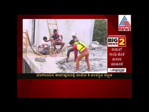 Complete Report of Bangalore Building Collapse Incident