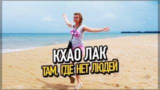 Кхао Лак от А до Я // Отели 5 звезд // Цунами 2004 // Пляжи без людей
