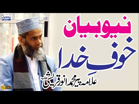 Molana Anwer Qureshi New Beyan Multan Khurd Talagang program 2017