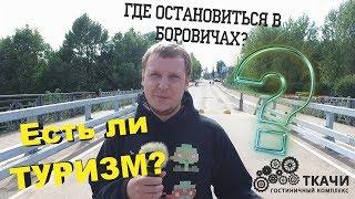 Туризм в БОРОВИЧАХ | Экскурсия по гостинице Ткачи