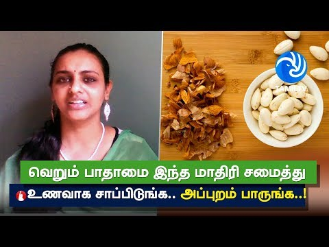 Health benefits of eating Almond by these ways - Tamil TV thumbnail