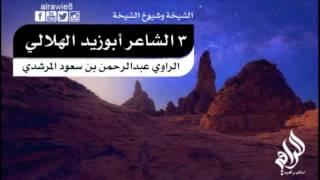 3 الشاعر أبوزيد الهلالي  الشيخة وشيوخ الشيخة للراوي عبدالرحمن المرشدي