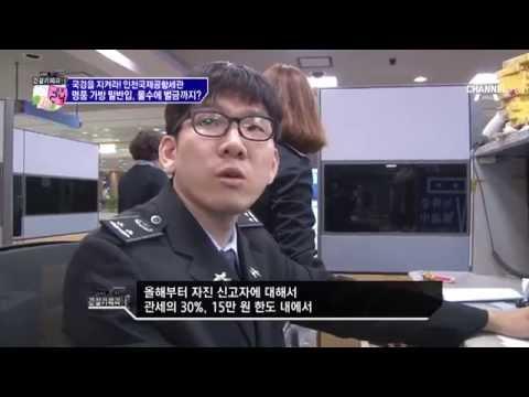인천 공항 명품 물건 밀반입 시, 추가 세금은 얼마나?_채널A_관찰카메라 24시간 157회
