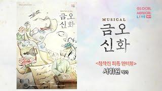 [글로컬 시즌5] 중간평가인터뷰 - 뮤지컬 '금…