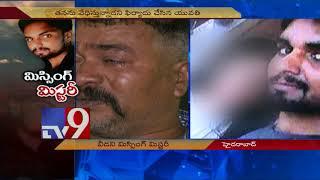 No trace of missing Malkajgiri boy Sai Chaitanya - TV9