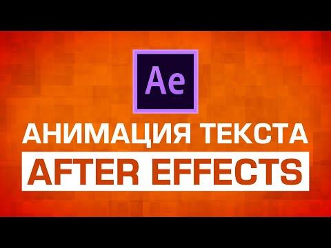 УРОК 📢 Анимированный ТЕКСТ в After Effects ☑️ Анимация появления текста и бесплатный шаблон AEp253