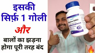 Biotin Health Benefits । DOES IT REALLY HELPS IN HAIR GROWTH.?