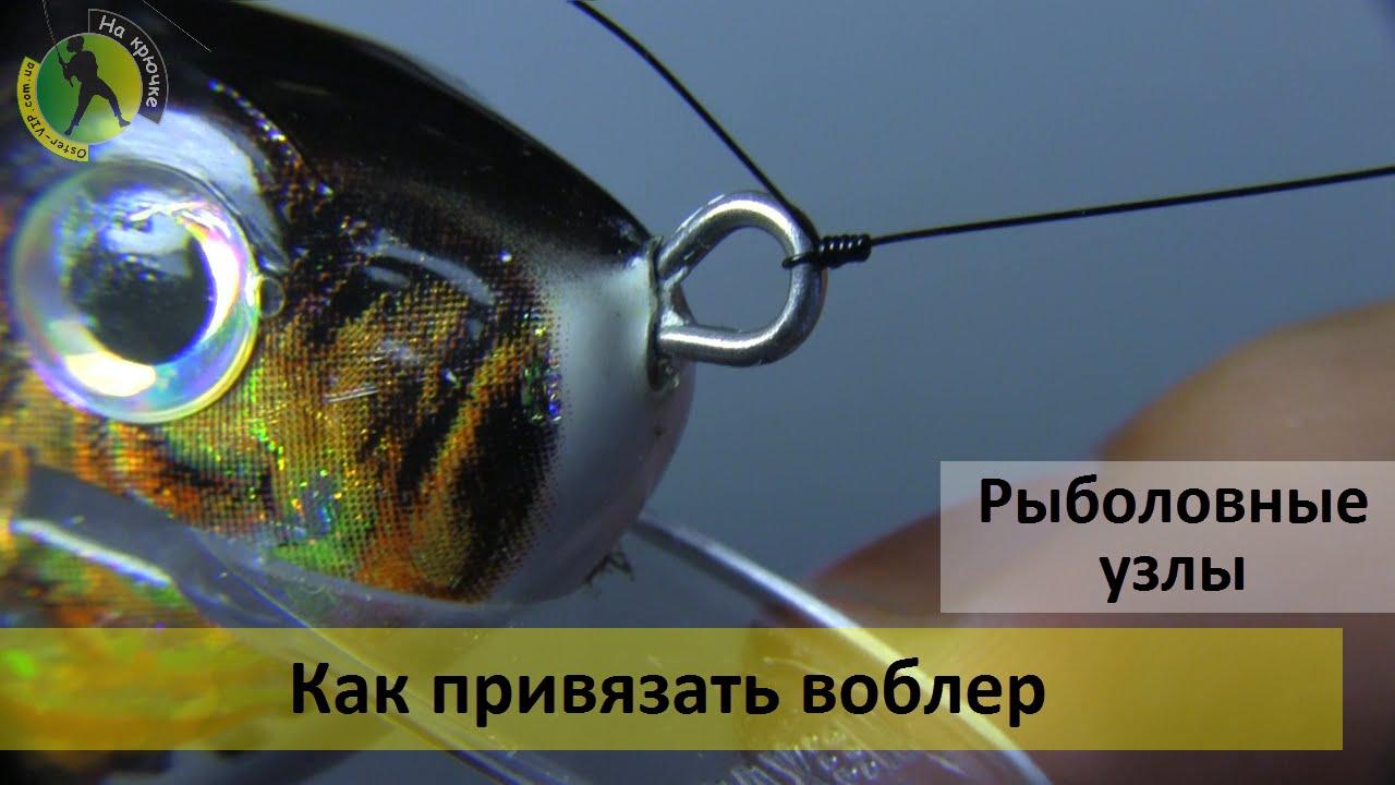 """Как правильно привязать воблер или блесну к леске – опупенный узел """"КЛИНЧ"""""""