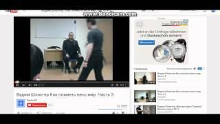 Вадим Шлахтер - Поэтапное психологическое воздействие. Часть - 11(В этом видео Вы узнаете что такое в понимании Вадима Шлахтера - Поэтапное психологическое воздействие и..., 2015-06-18T21:06:01.000Z)