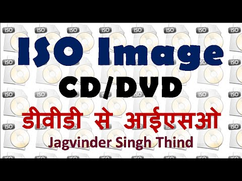 Create Mount Bootable ISO Image / Files for USB / DVD / CD - आईएसओ Image