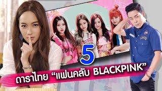 5 ดาราไทย