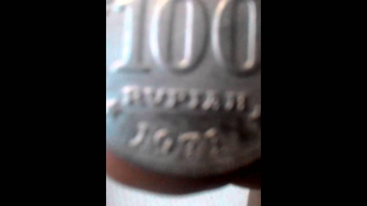 Jual Koin Langka Rp.100 Tahun 1971 - YouTube