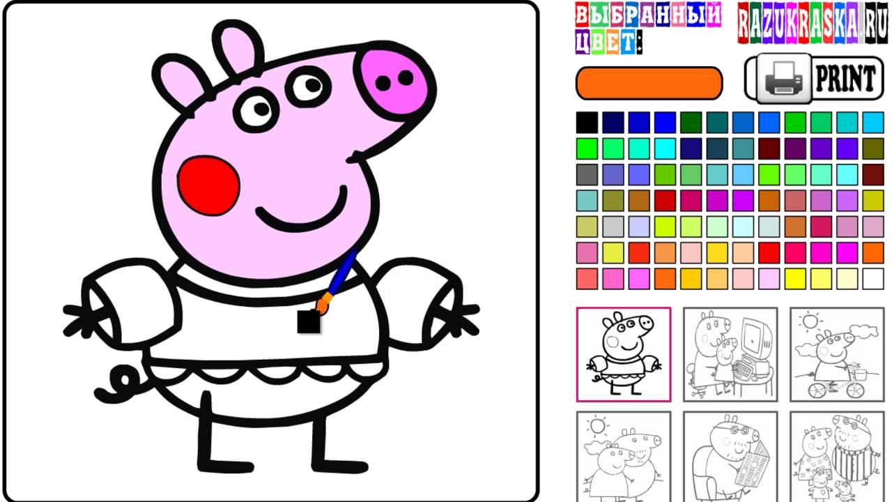 Свинка Пеппа игра раскраска для самых маленьких 2015 ...