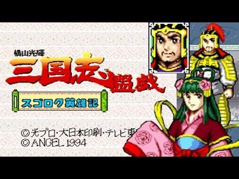 1994年、エンジェル。横山光輝先生の『三国志』を題材にしたボードゲーム。オープニングの歌詞つきのBGMが流れるので、三国志好きならぜひ歌っ...