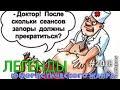 Видео анекдоты Избранное и только самое смешное mp3
