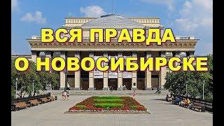 Переезд в Новосибирск Кубаноиды Новосибирска