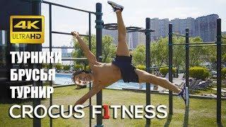 Workout тренировка и турнир Crocus Fitness