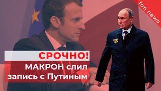 СРОЧНО! СЛИВ разговора Путина с Макроном ! Последние новости мира за сегодня