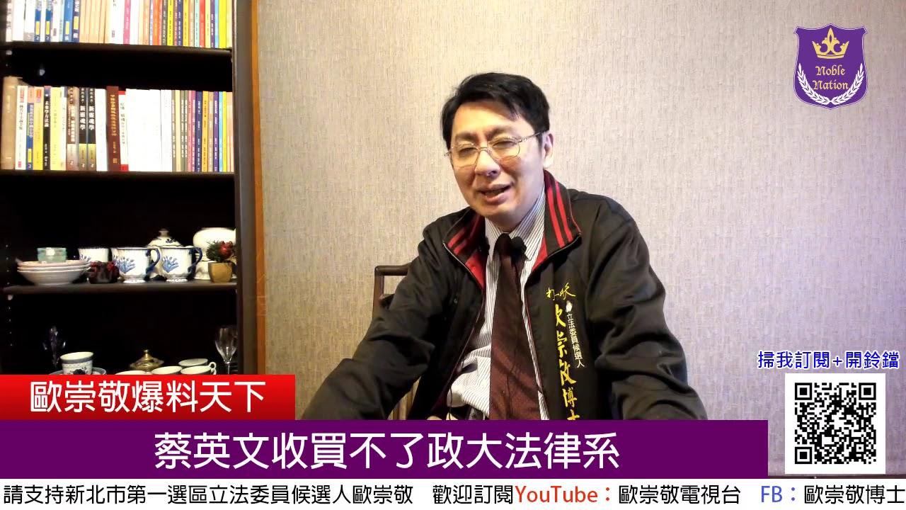 歐崇敬爆料天下第61集(12/16) 蔡英文收買不了政大法律系 - YouTube