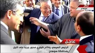 بالفيديو.. السيسي يطلب من أهالي سوهاج افتتاح محور «جرجا» بدلا منه