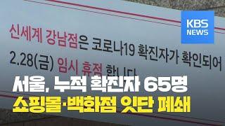 서울, 확진자 60명 넘어…쇼핑몰·백화점 잇따라 폐쇄 …