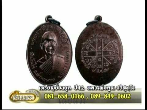 คุยเฟื่องเรื่องพระ เหรียญย้อนยุครุ่นแรก ปี 12 หลวงพ่อคูณปริสุทโธ