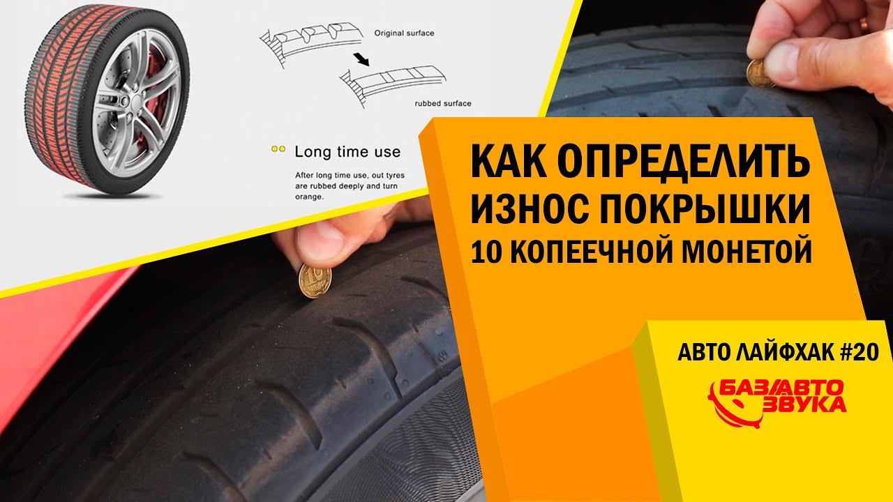 Авто Лайфхак #20. Как определить износ покрышки 10 копеечной монетой.