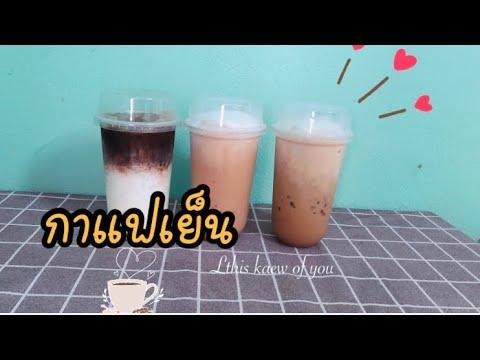 สูตรกาแฟเย็น #กาแฟ #Lthiskaewofyou