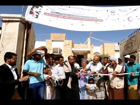 الهلال الأحمر الإماراتي يفتتح مركزا للمرأة في اليمن  - 21:24-2018 / 3 / 22