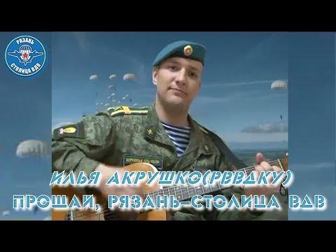 Илья Акрушко (РВВДКУ) - Прощай, Рязань столица ВДВ.