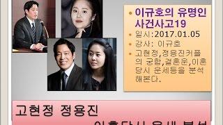 고현정,정용진 이혼당시 운세분석 - 이규호의 유명인 사건사고19