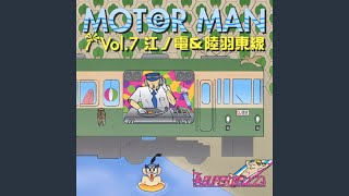 "SUPER BELL""Z - MOTER MAN 仙石線"