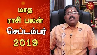 Maadha Rasi Palan (September Month) | Monthly Astrosign Predictions | Murugu Balamurugan