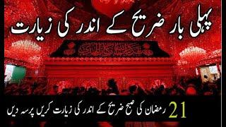 First Time Hazrat Ali K Zareeh K Andar ki Ziyarat | 21 Ramzan Ki Subha | Shahadat Imam Ali | Iraq