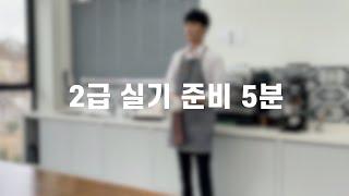 한국커피협회 바리스타 자격증 _ 2021 바리스타 2급…