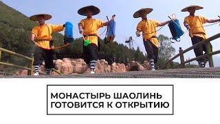 Монастырь Шаолинь готовится к открытию