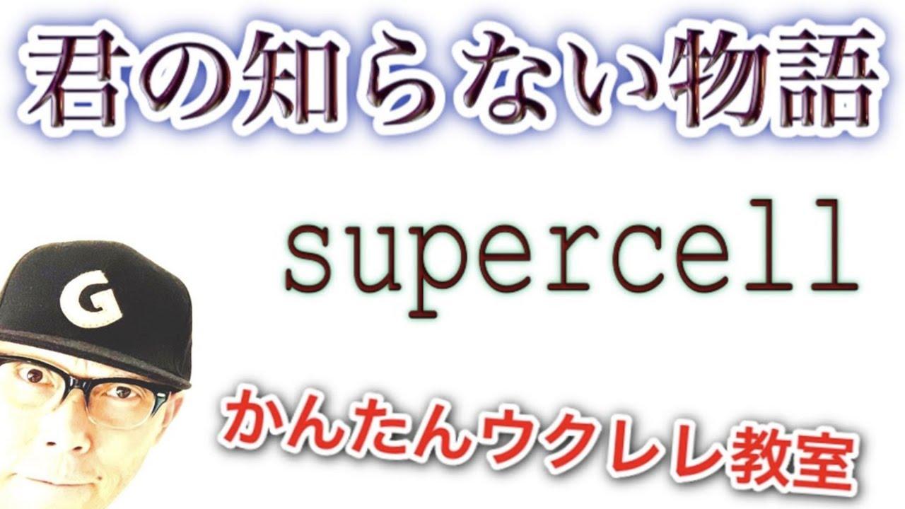 君の知らない物語 『化物語ED』 supercell【ウクレレ 超かんたん版 コード&レッスン付】GAZZLELE
