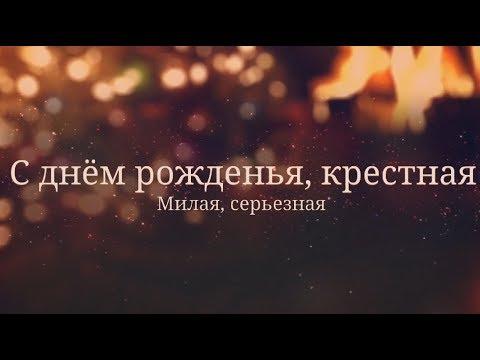 Теплое поздравление с днем рождения крестной от семьи. Super-pozdravlenie.ru