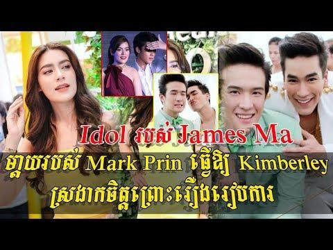 ម្តាយរបស់ Mark Prin ធ្វើឲ្យ Kimberley ស្រងាកចិត្ត,Idol របស់ James Ma,ពត៏មានតារាសិល្បៈ