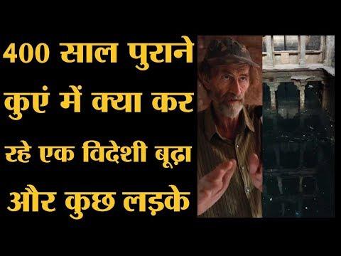Jodhpur Tapi bawdi