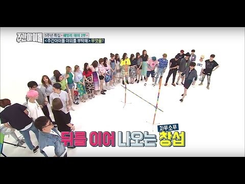 [FULL/ENG SUB] [HD] 160803 Weekly Idol EP 262 - TWICE, GFRIEND, GOT7, BTOB