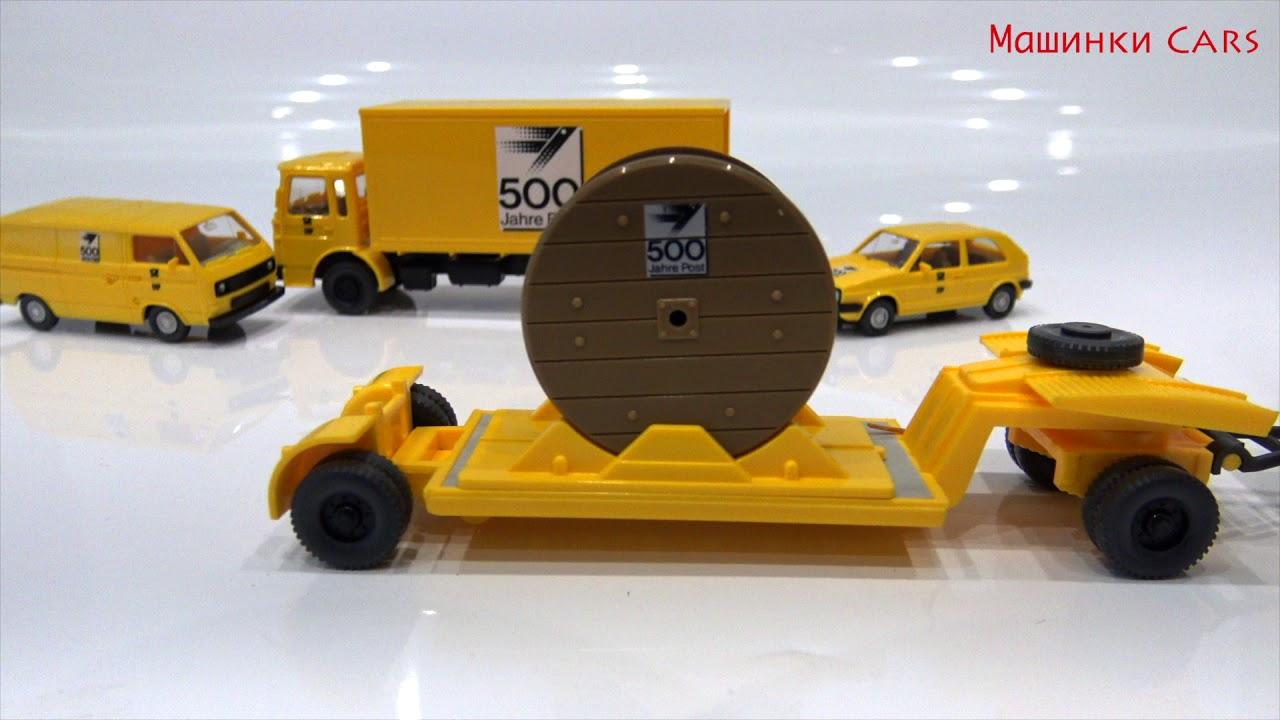 Немецкая рабочая техника - игрушечные машинки - YouTube