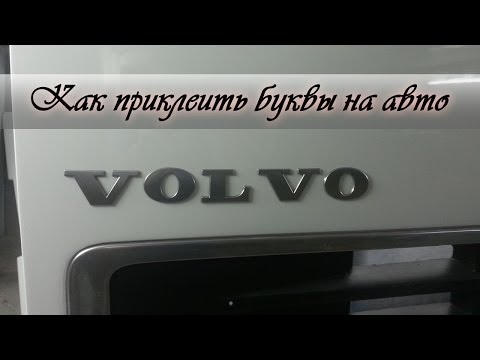 Как ровно приклеить буквы на машину