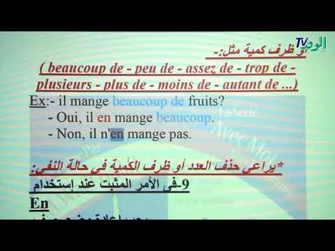 الوحدة الثانية - الدرس الثاني - -ضمير المفعول (en)- - في مادة اللغة الفرنسية للصف الثالث الثانوي  - 21:20-2018 / 1 / 14