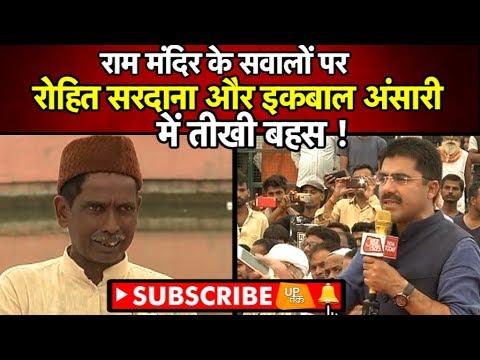 राम मंदिर के सवालों पर रोहित सरदाना और इकबाल अंसारी में तीखी बहस ! | UP Tak