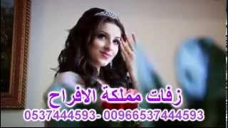 زفة الليله فرحه ولا في مثلها فهد الكبيسي موسيقى 2014 كامله